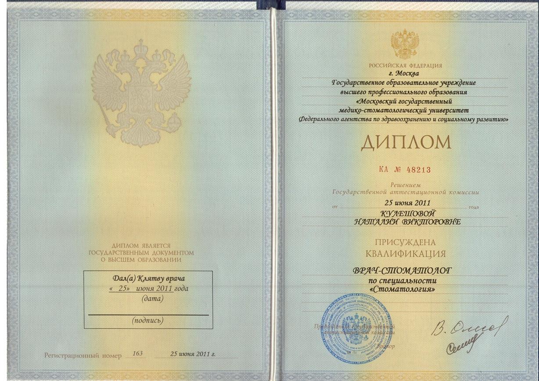 2011 диплом стоматология