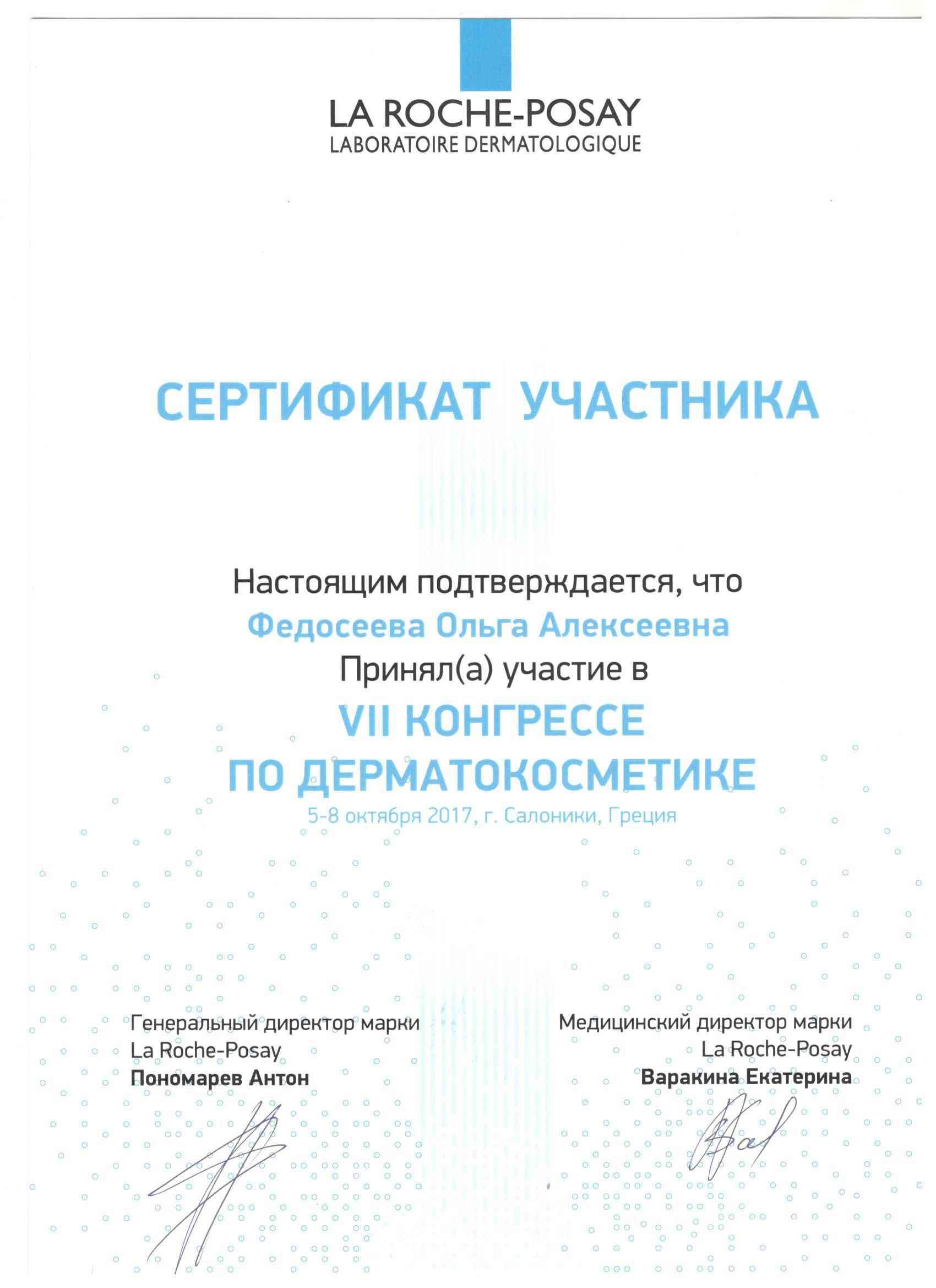 2017 конгресс