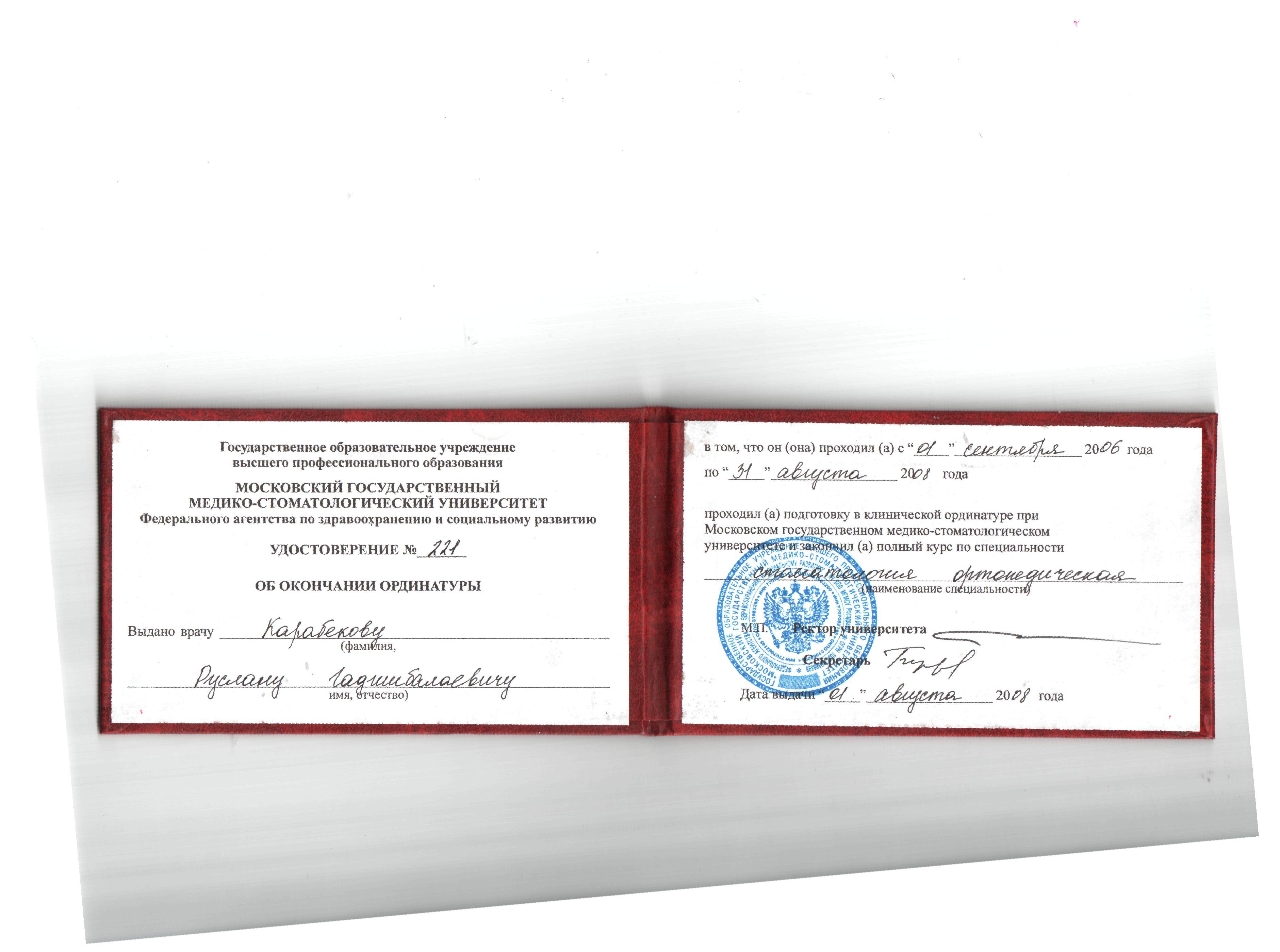 2008 удостоверение