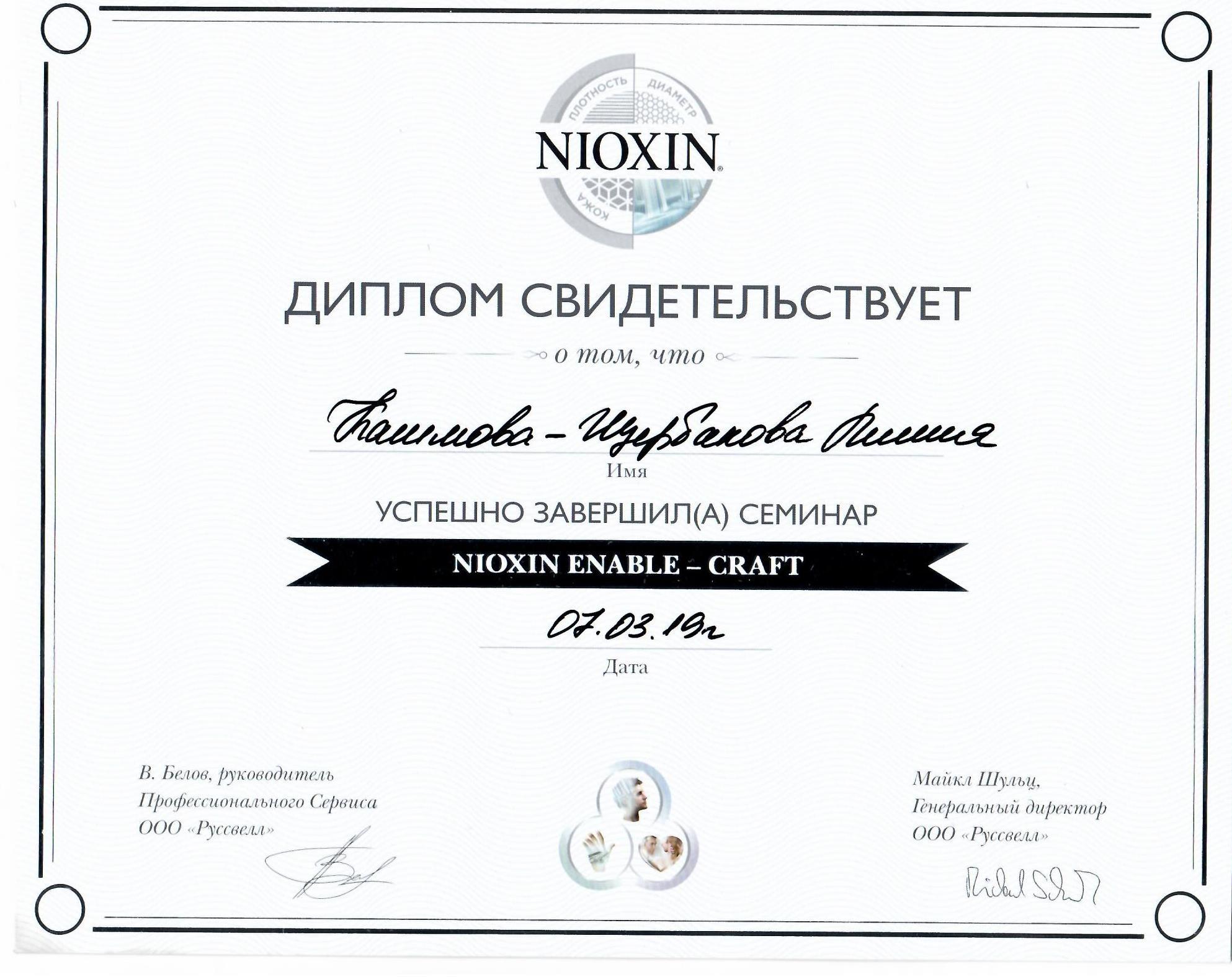 2019-3 nioxin