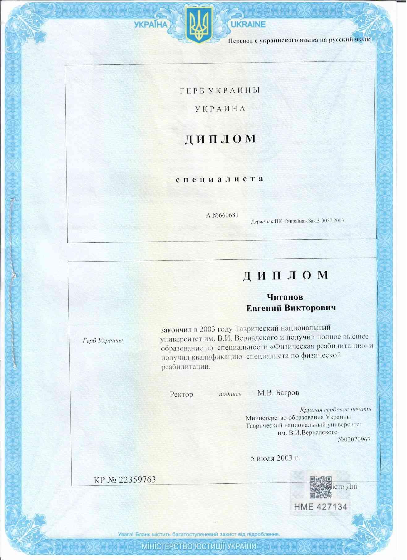 Диплом 2003г.