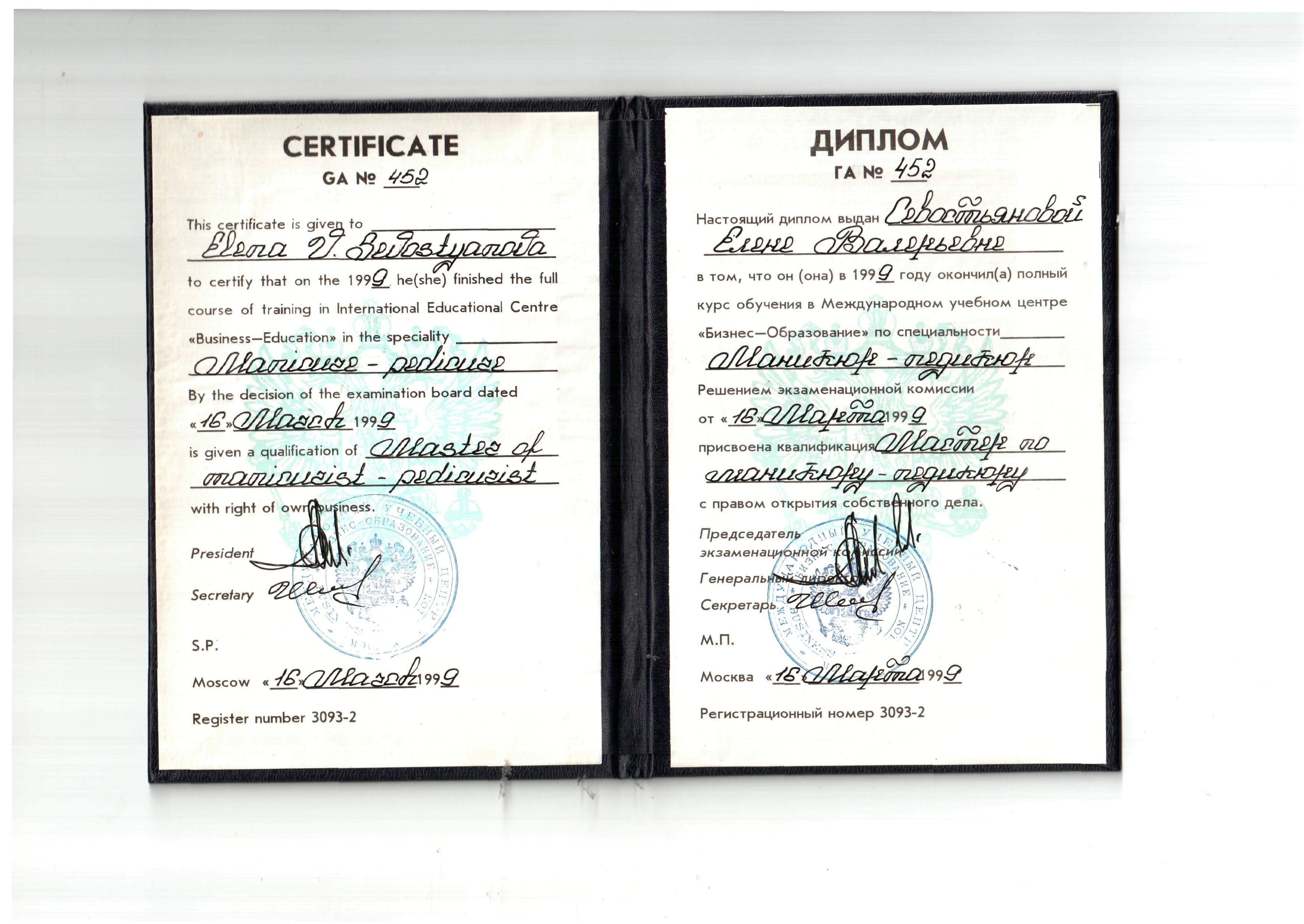 1999 диплом