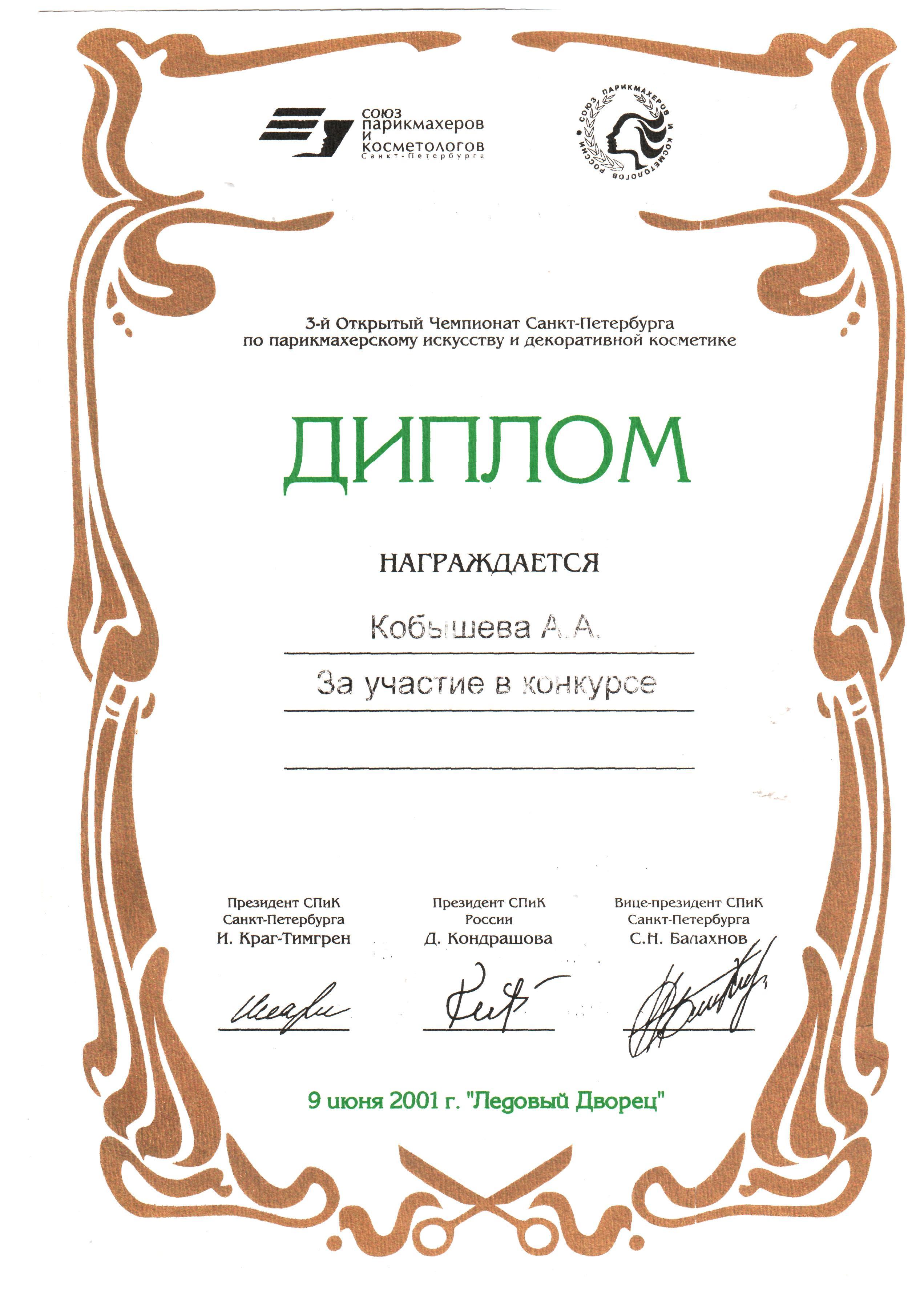 2001 участие в конкурсе