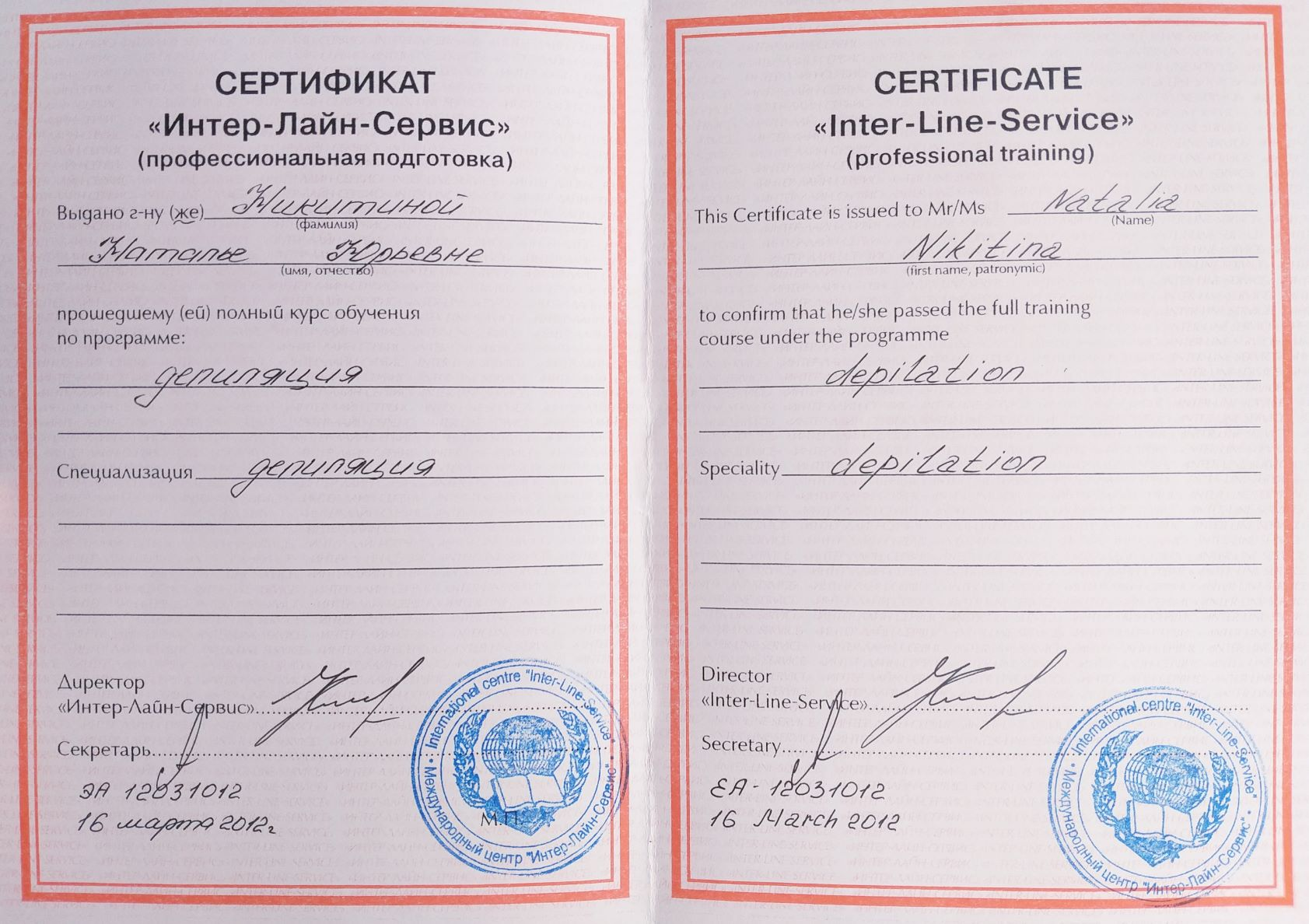 """2012, Международный центр """"Интер-Лайн-Сервис"""". Полный курс обучения по программе: """"Депиляция""""."""