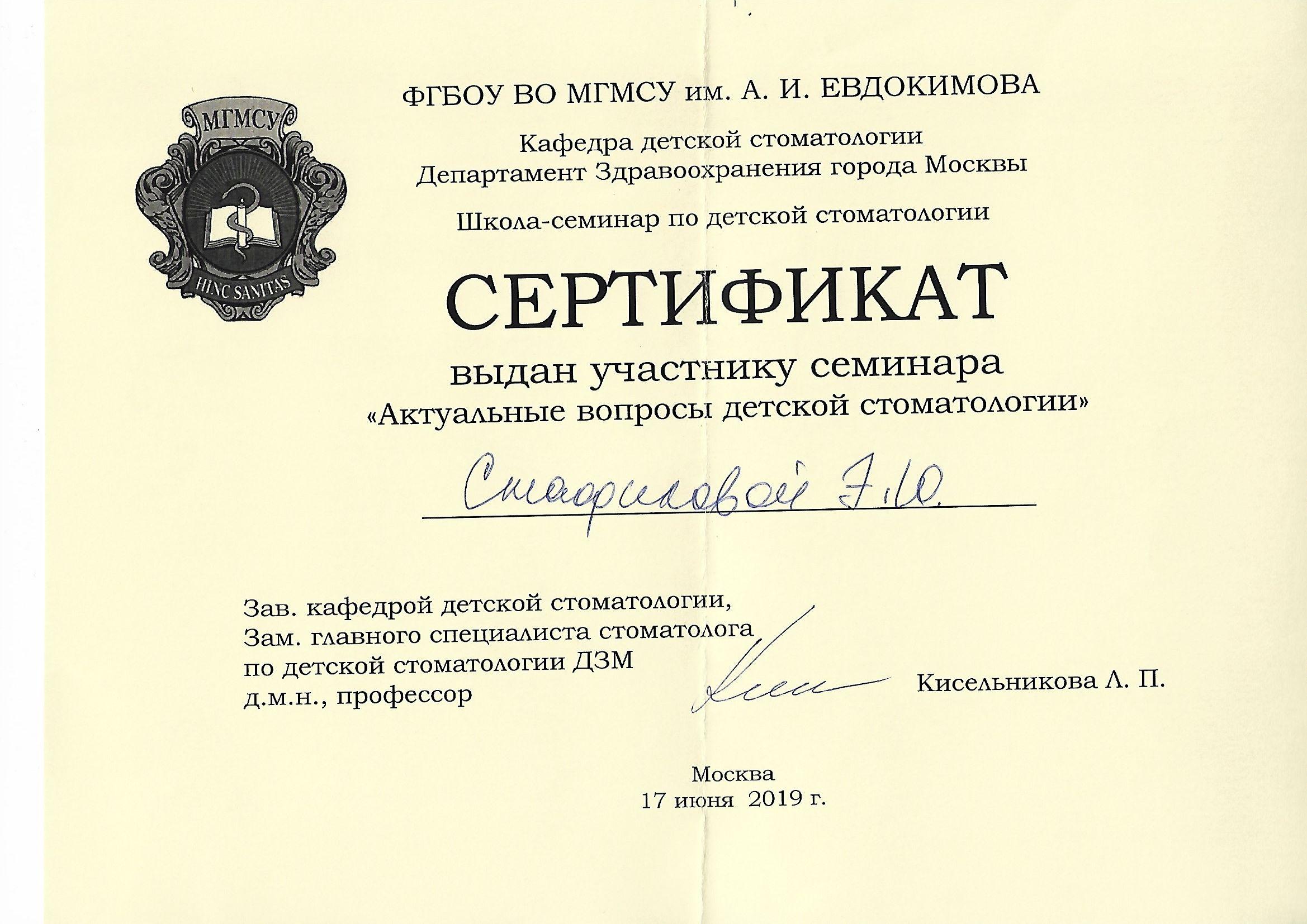 2019 Сертификат по семинару Кисельниковой Л.П. «Актуальные вопросы детской стоматологии»