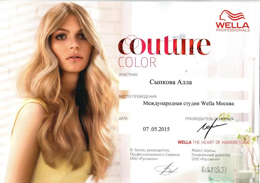 2015 couture color wella