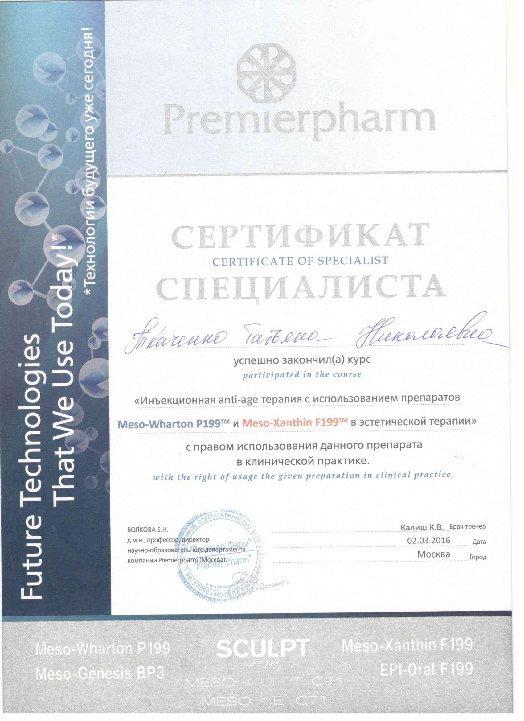 """2016 Курс """"Инъекционная anti-age терапия с использованием препаратов Meso-Wharton P199 и Meso-Xanthin f199 в эстетической терапии"""""""