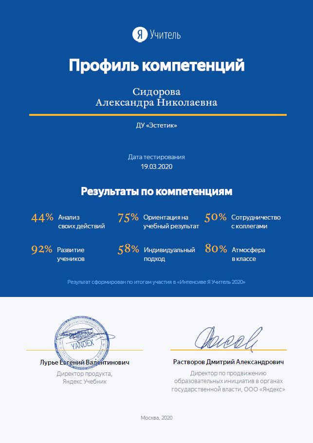 Сертификат 2020г. (2)