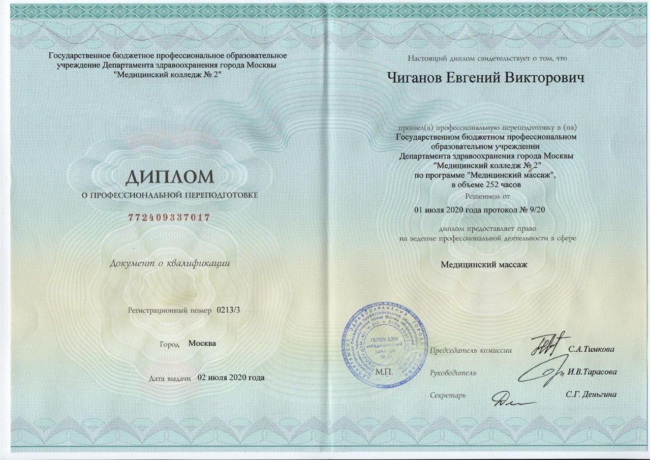 2020г. Курсы по медицинскому массажу в РФ