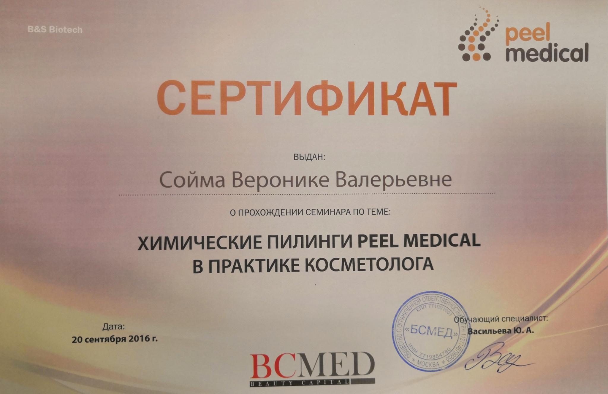 2016, Химические пилинги Peel Medical