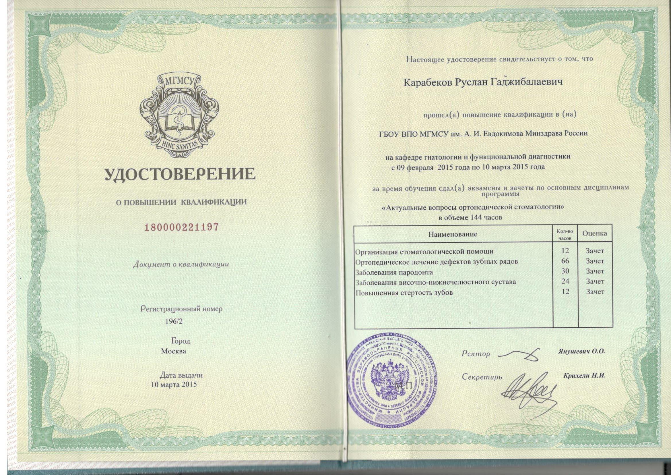 2015 удостоверение
