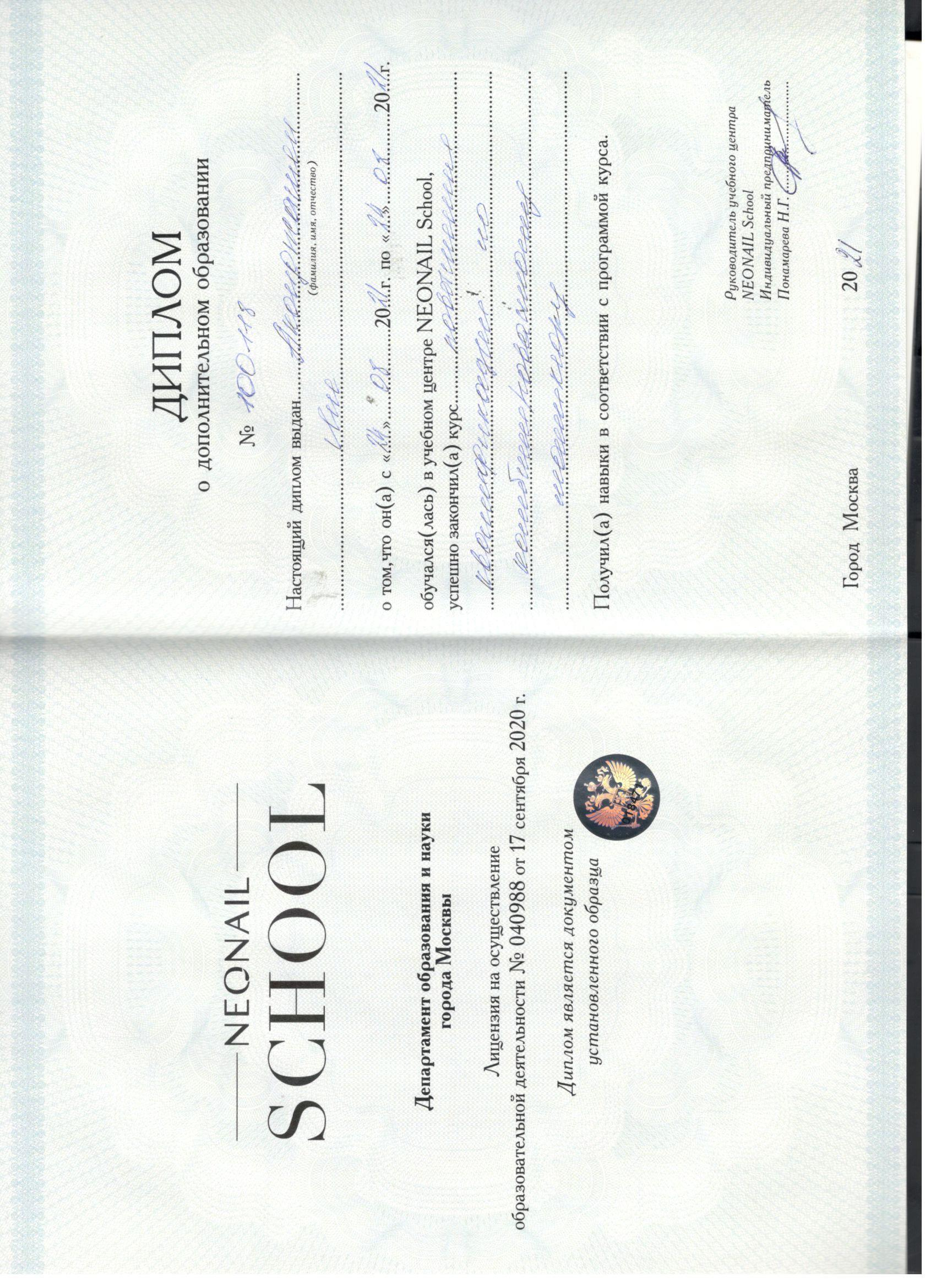 2021, NeoNail School, повышение квалификации по комбинированному маникюру
