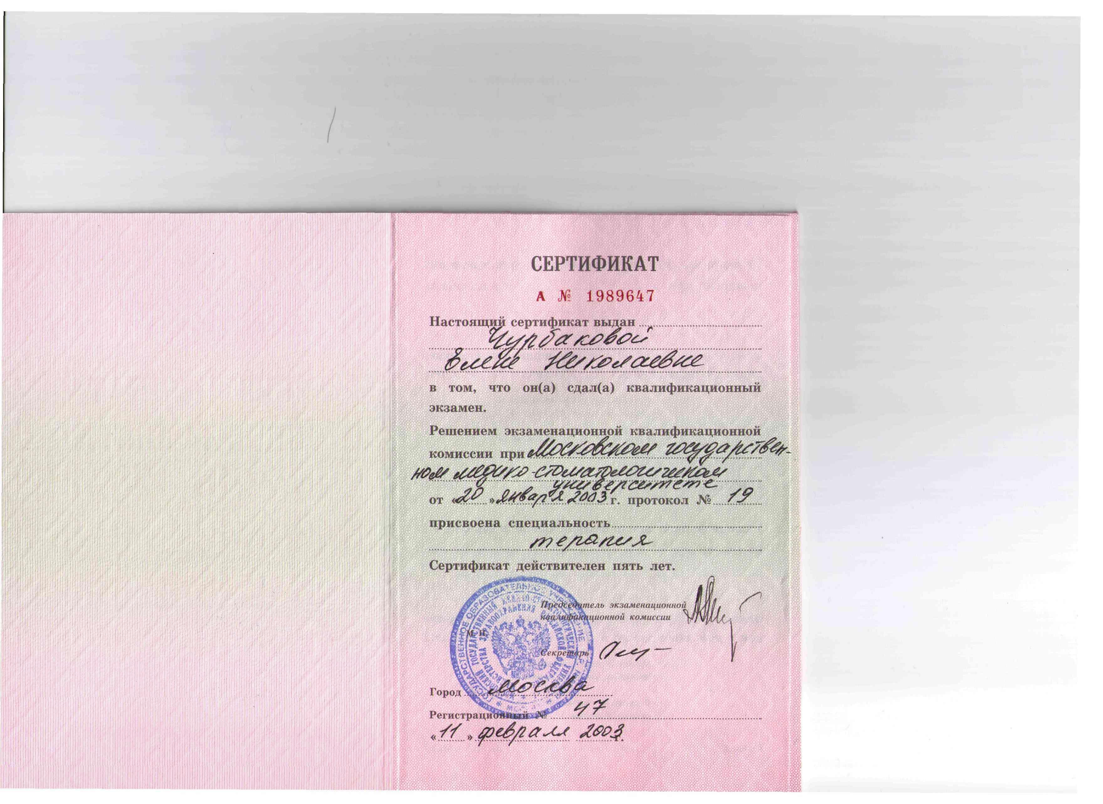2003 сертификат терапия