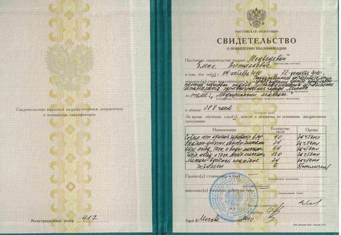 2010 свидетельство сертификационный курс Медицинский массаж