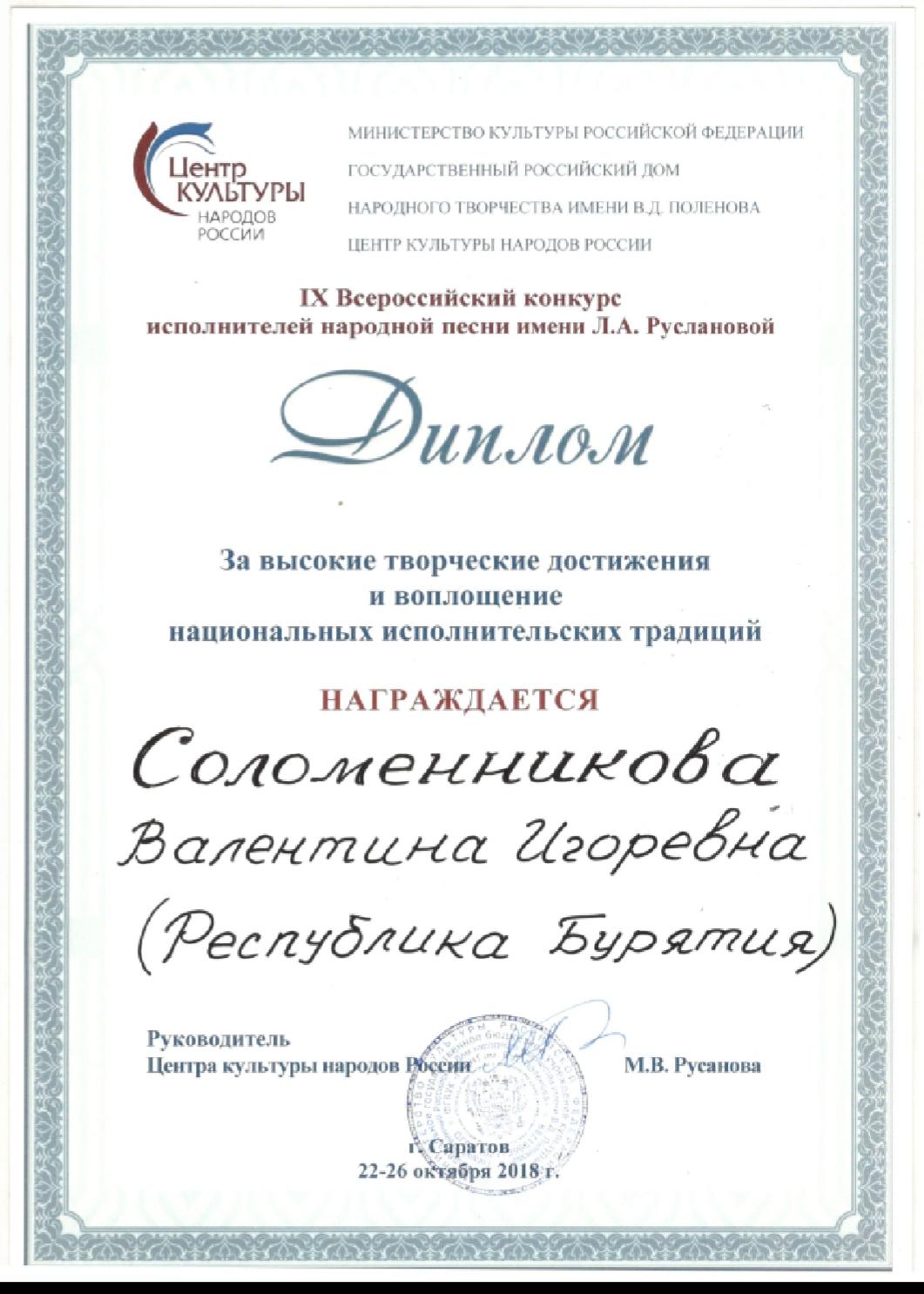 2018, IX Всероссийский конкурс исполнителей народной песни имени Л.А. Руслановой