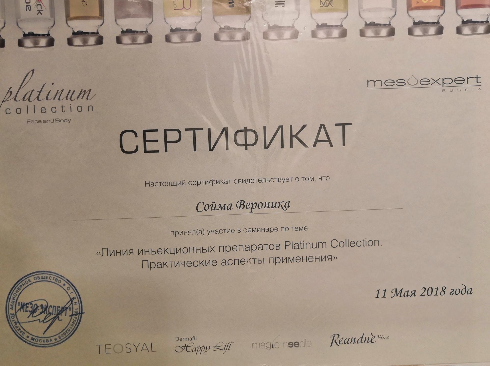 2018, Линия инъекционных препаратов Platinum Collection