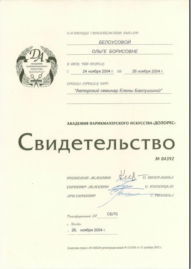 2004, Авторский семинар Елены Баклушиной