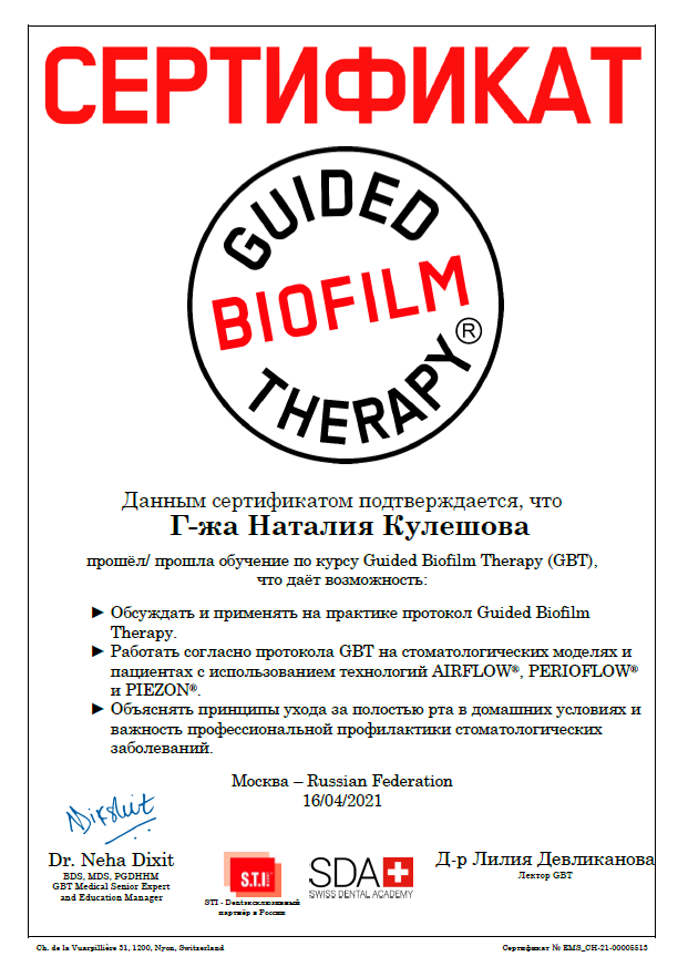 2021, Обучение по курсу Guided Biofilm Therapy (GBT)