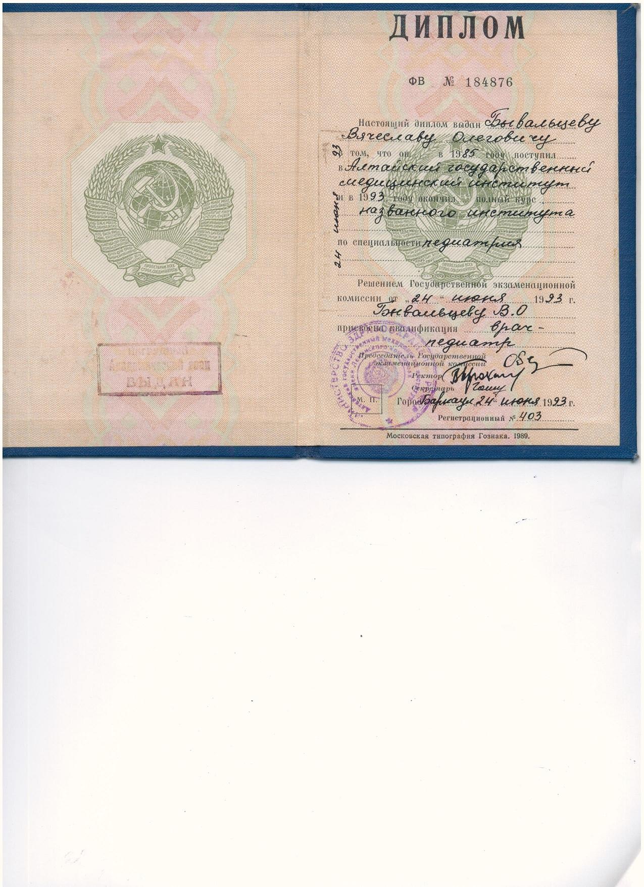 1993 Диплом_АГМИ Педиатрия