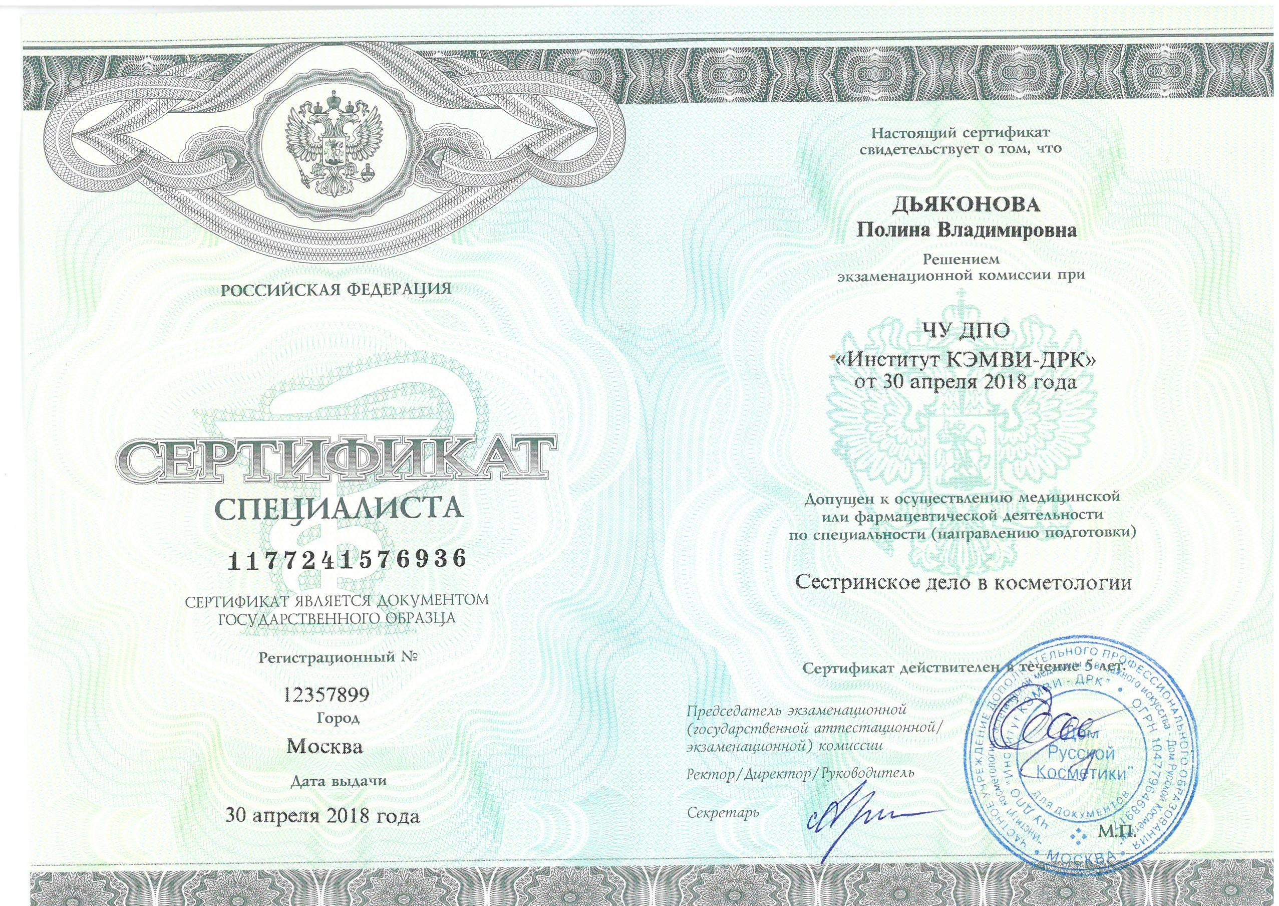 """2018, Сертификат """"Сестринское дело в косметологии"""""""