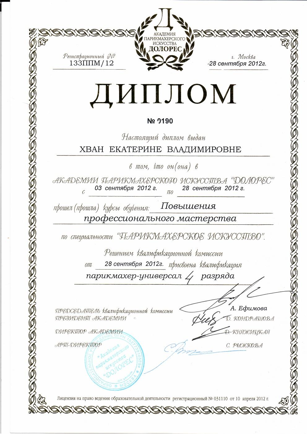 2012 школа парикмахерского искусства Долорес, квалификация парикмахер - универсал