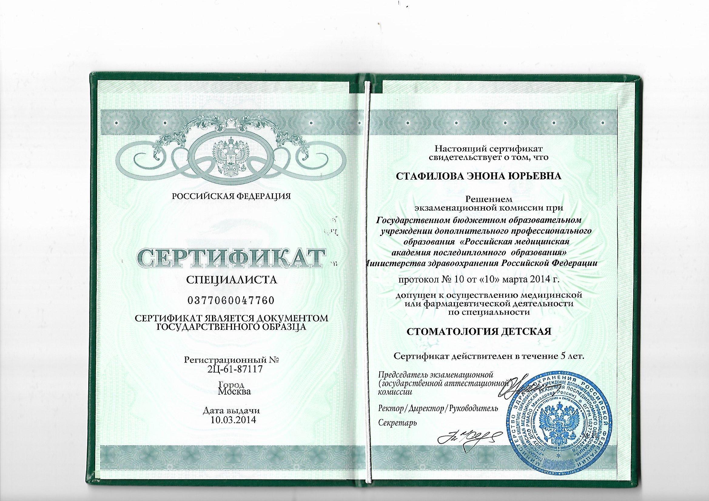 2014 сертификат Стоматология детская