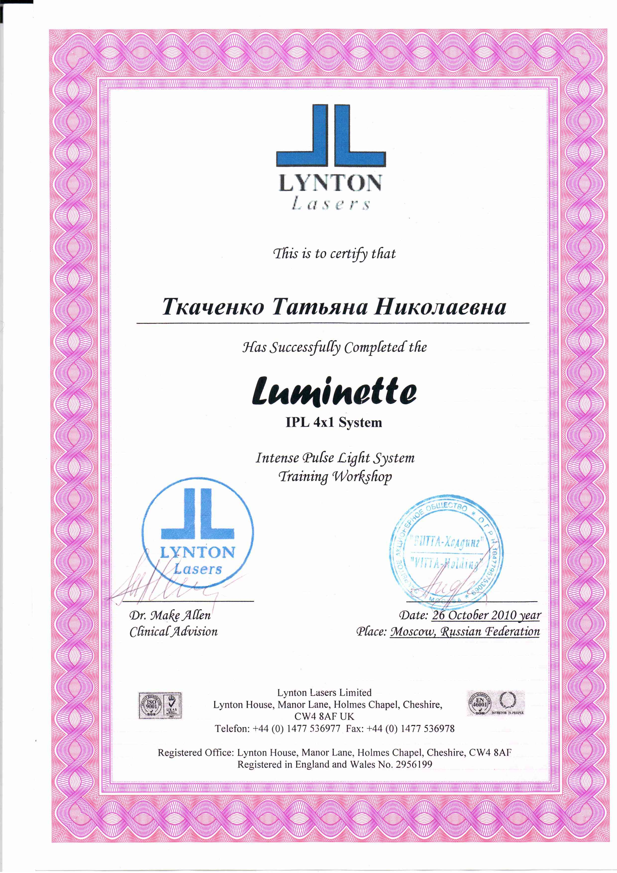 2010 Обучение на аппарате Luminette IPL 4Х1 system