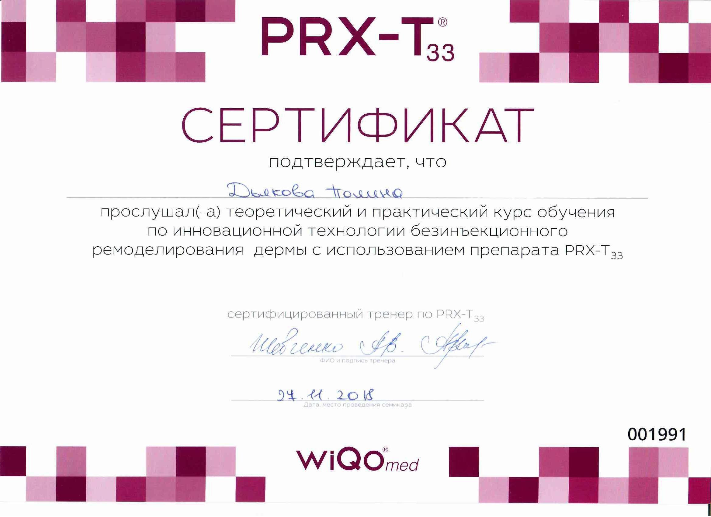 2018 теоретический и практический курс обучения по инновационной технологии безинъекционного ремоделирования дермы с использованием препарата PRX-T33