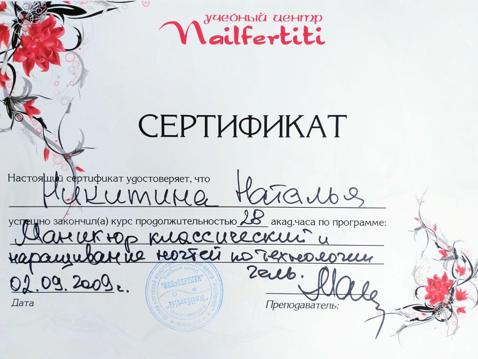 """2009, Учебный центр Nailfertiti. Курс по программе: """"Классический маникюр и наращивание ногтей по технологии гель""""."""