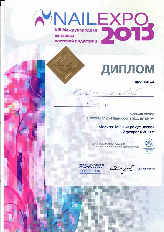 2013 nail expo