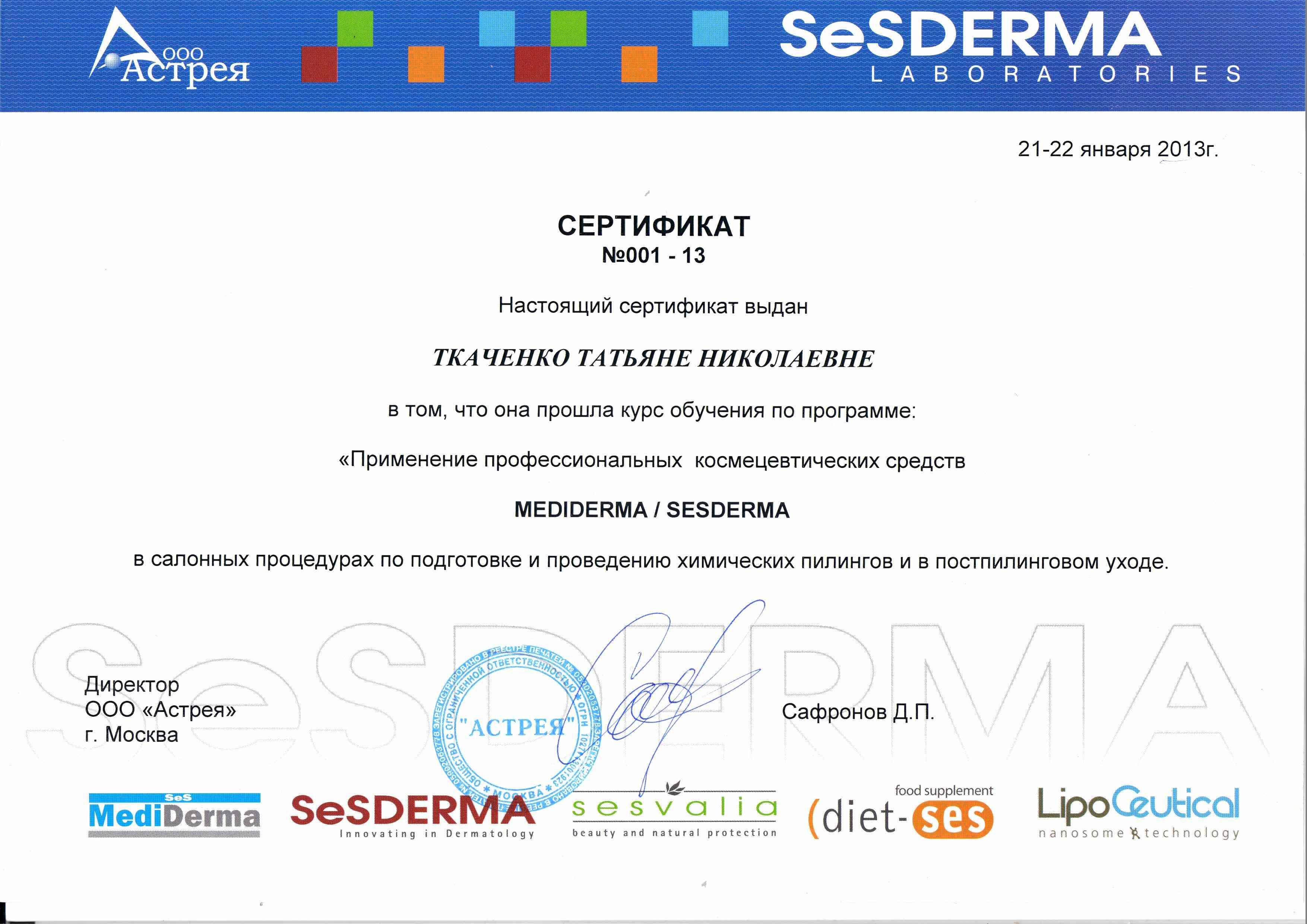 2013 Курс обучения по подготовке и проведению химических пилингов и постпилинговом уходе Sesderma Mediderma