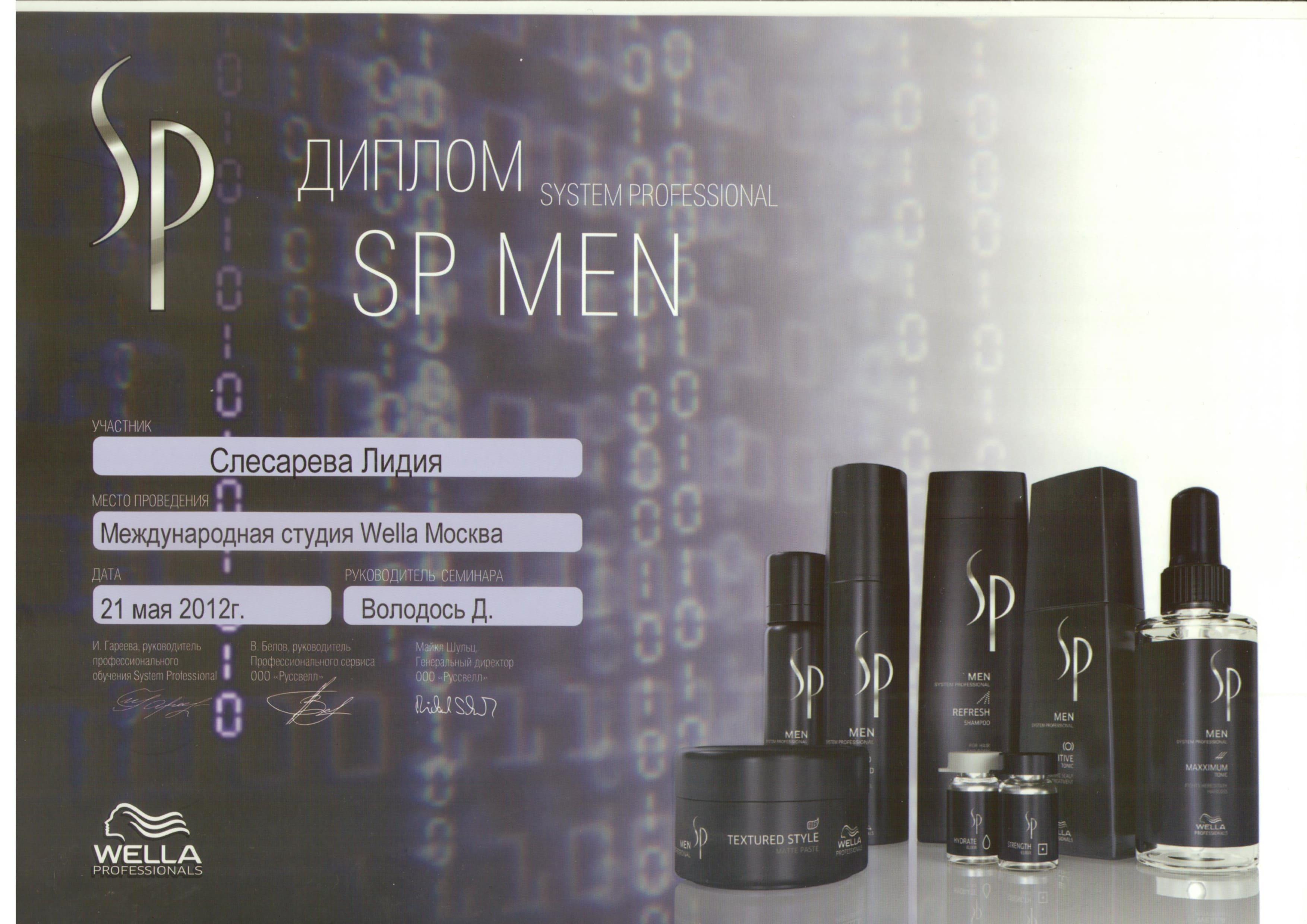 2012 sp men