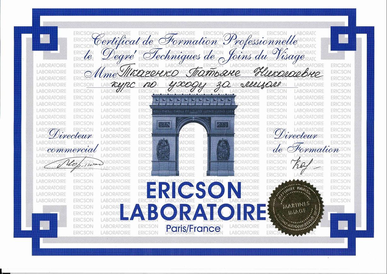 2012 Курс по уходу за лицом Ericson Laboratoire