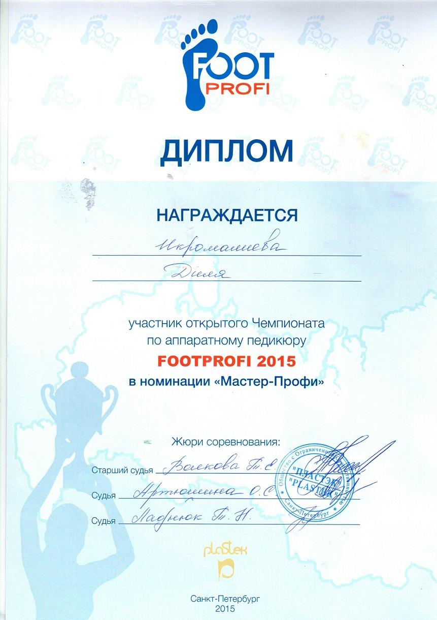 2015 Диплом Участника открытого чемпионата по аппаратному педикюру FOOTPROFI 2015 в номинации Мастер-профи