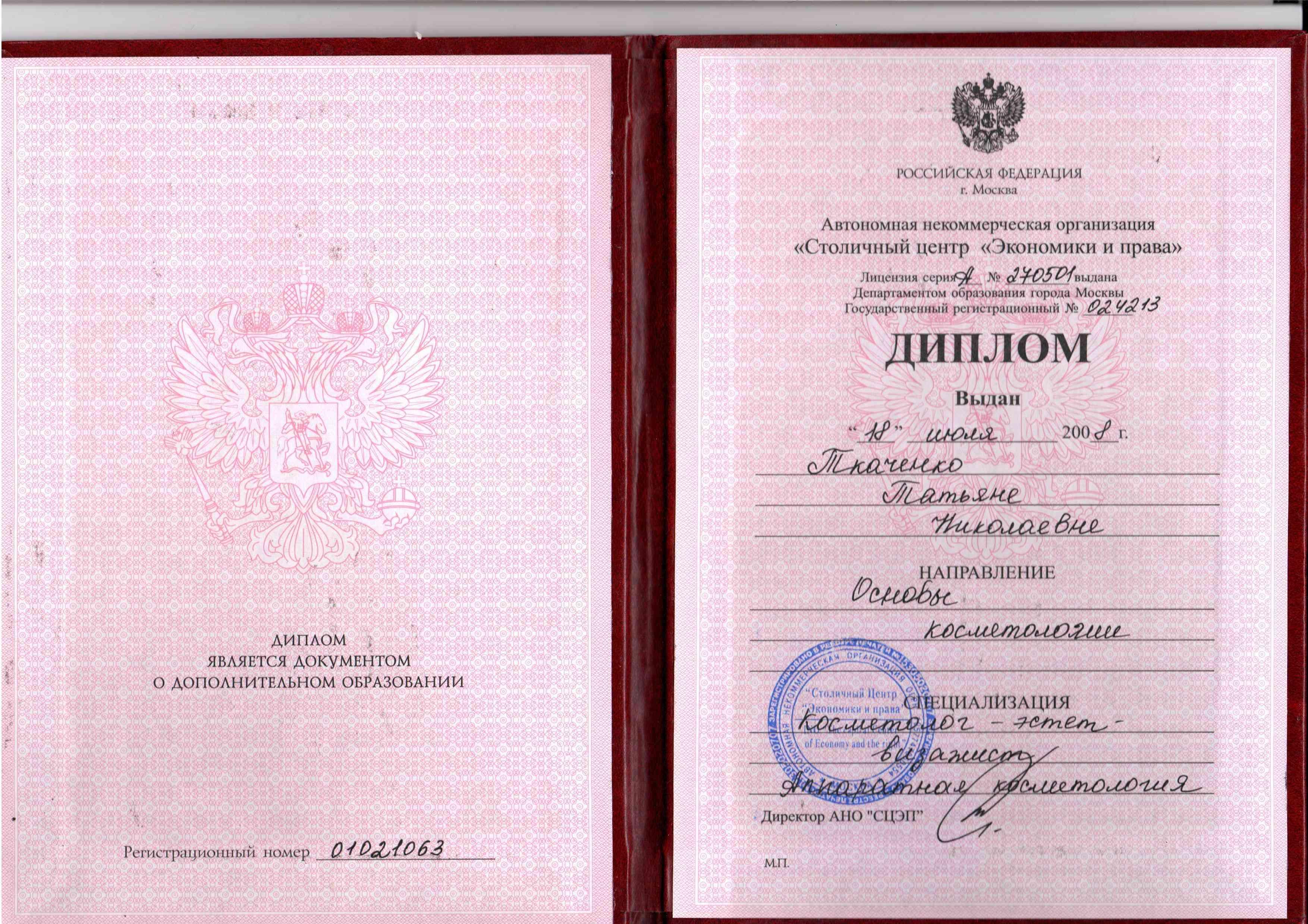 2008 диплом основы косметологии