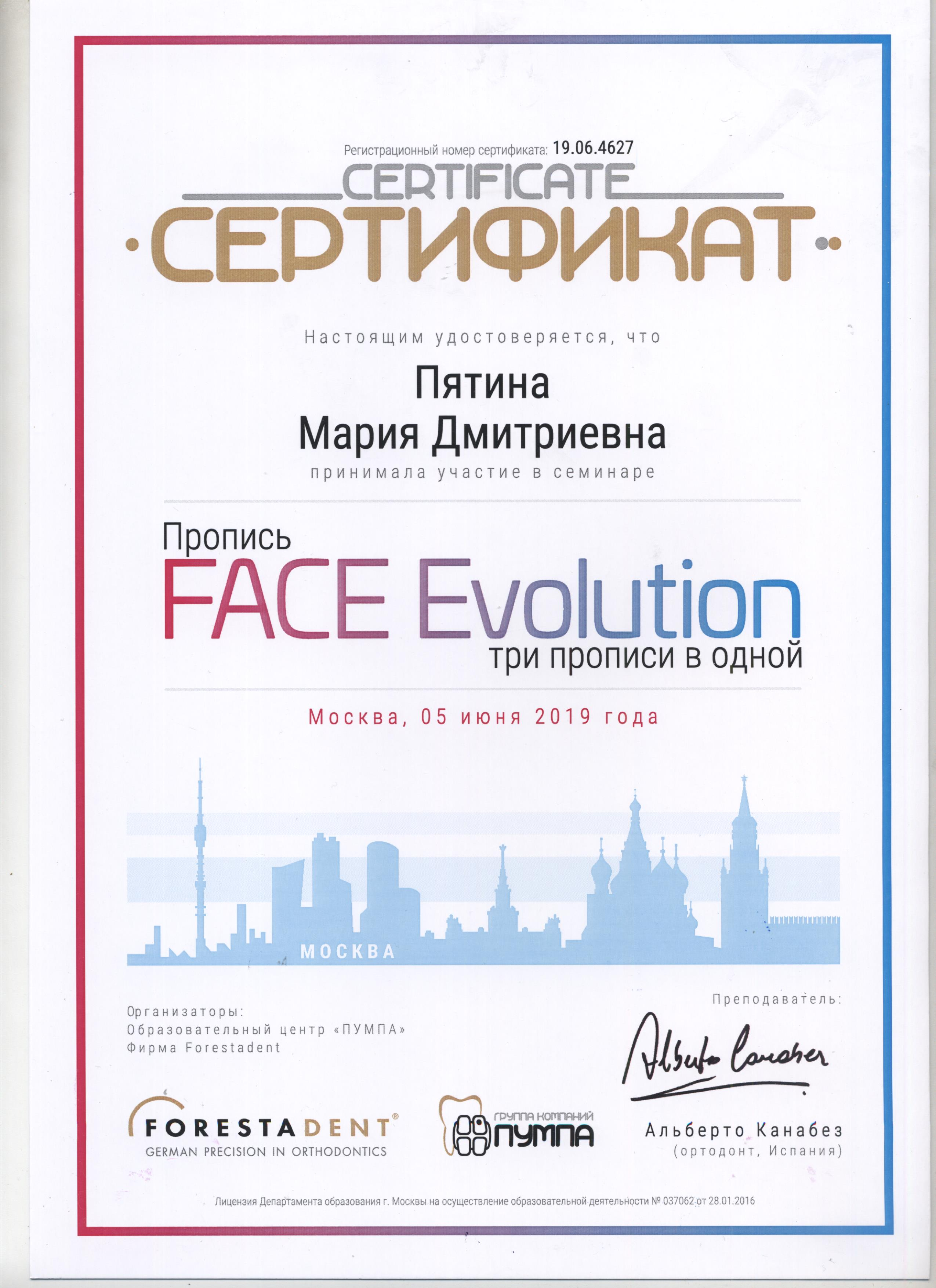 2019, «Пропись Face Evolution - три прописи в одной», Пумпа