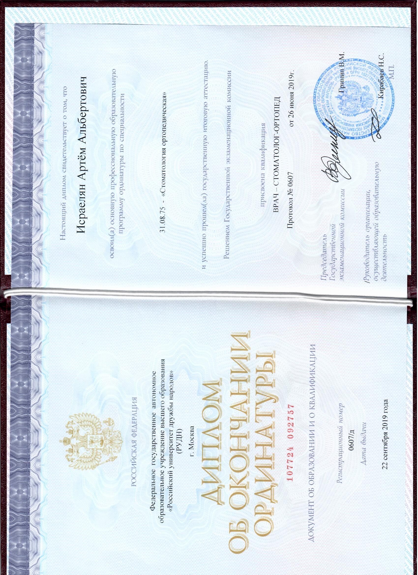 "2019, РУДН, присвоена квалификация ""Врач-стоматолог-ортопед"""