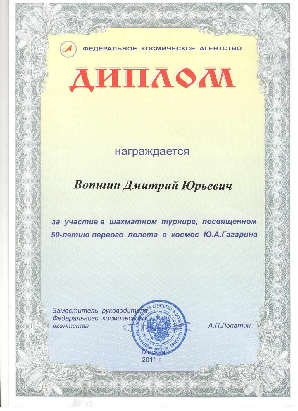 Участие в шахматном турнире (2011 г.)