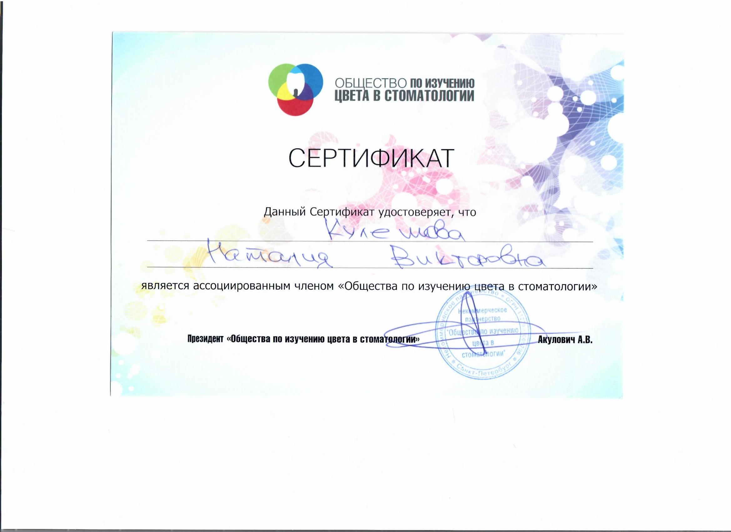 Сертификат ассоциированного члена Общества по изучению цвета в стоматологии