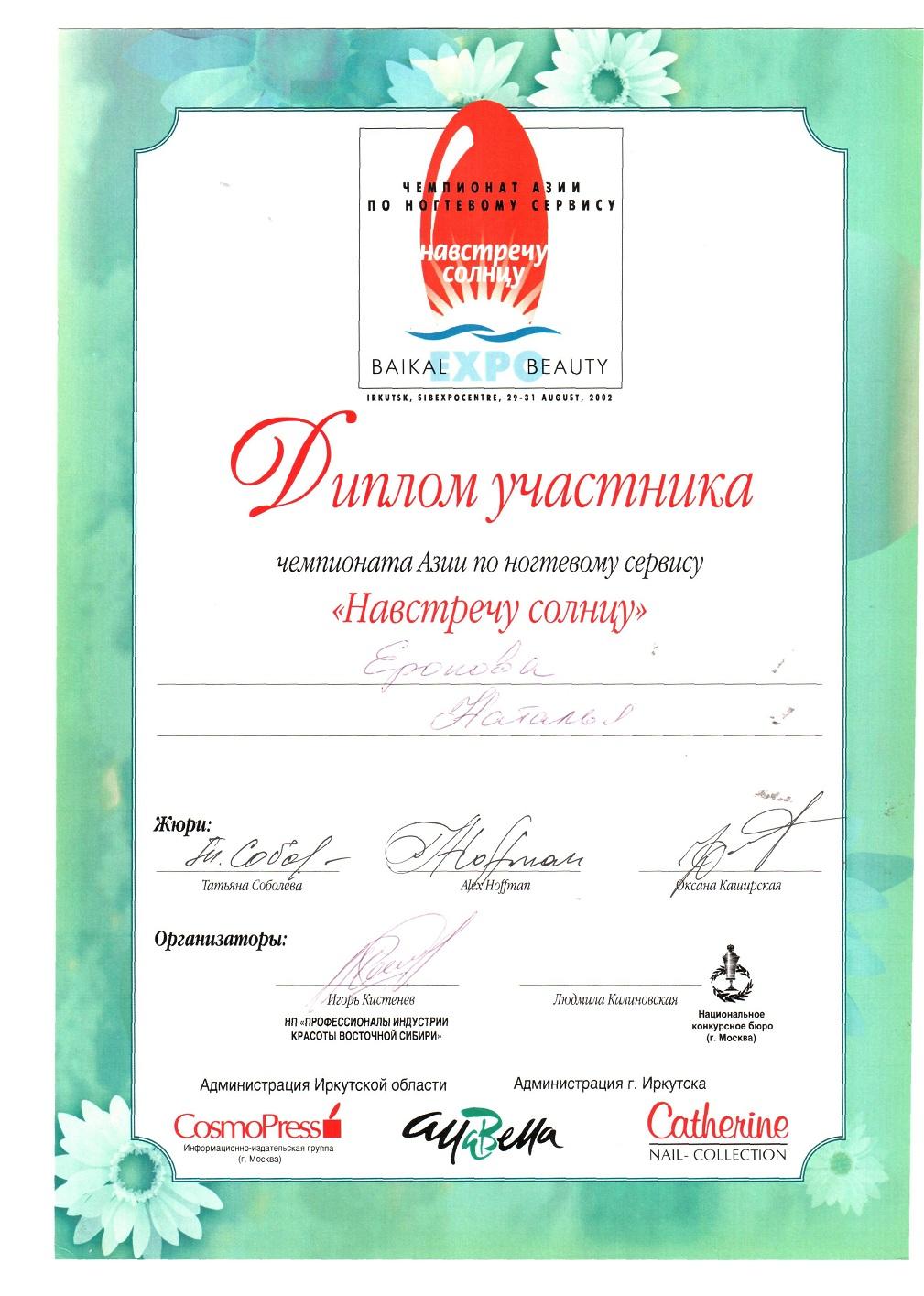 Диплом участника чемпионата Азии Навстречу солнцу
