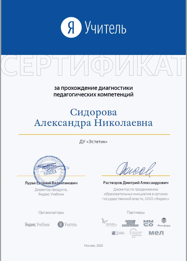 Сертификат 2020г.