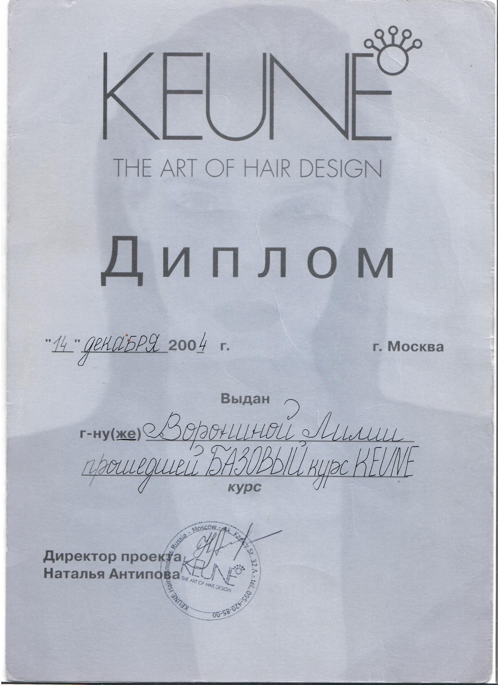 2004 обучение по колористике в студии  KEUNE.
