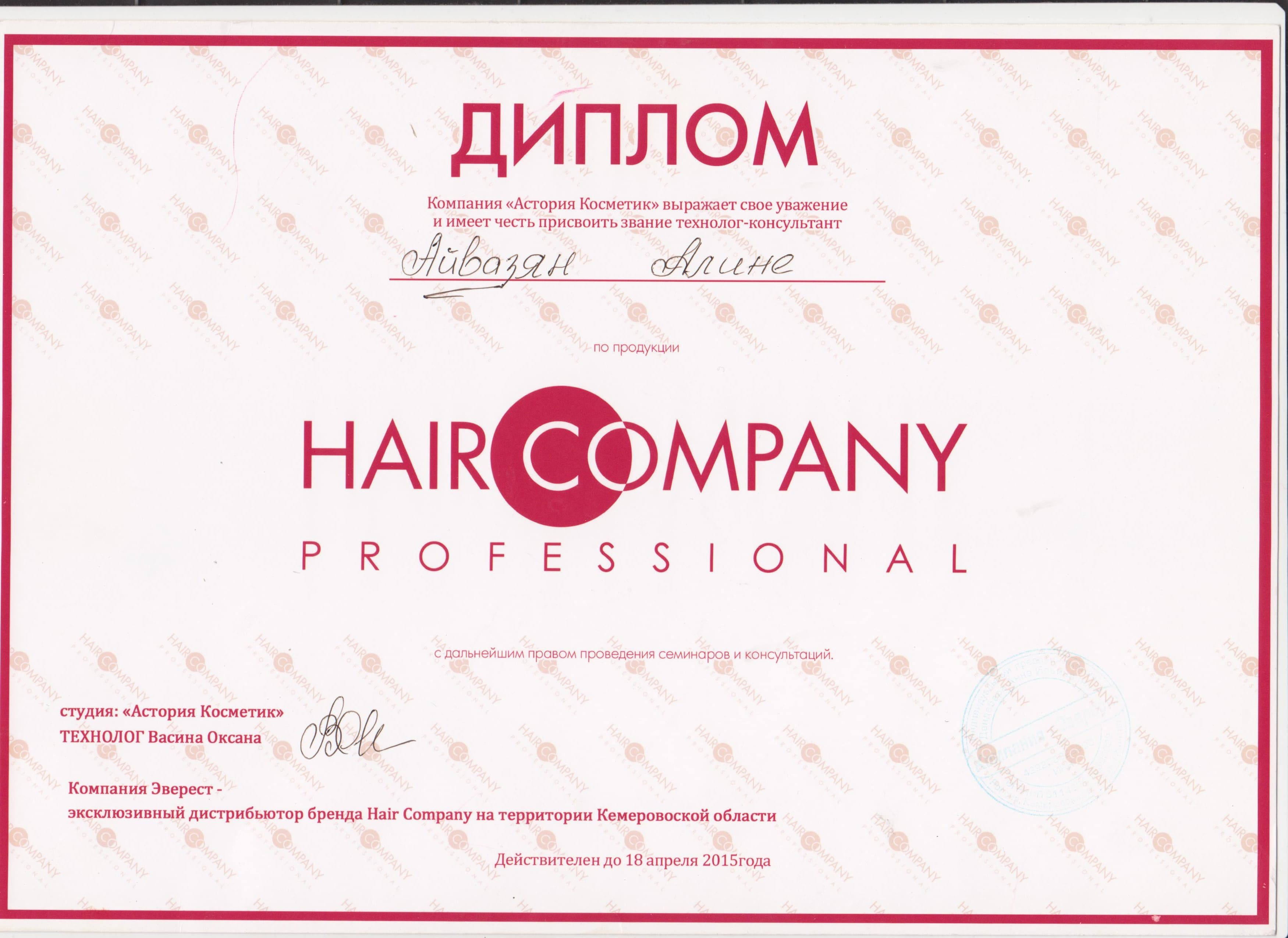 2015 технолог консультант hair company