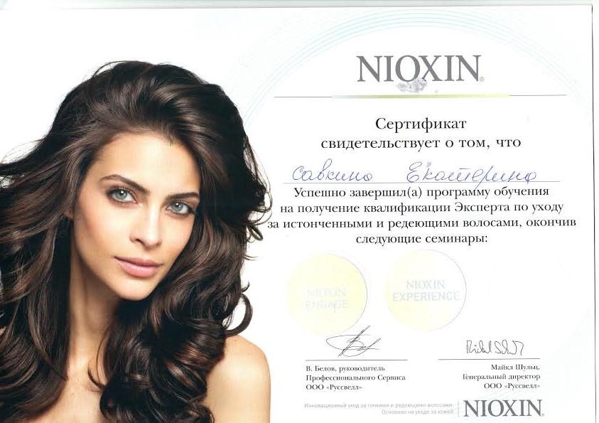 Ниоксин