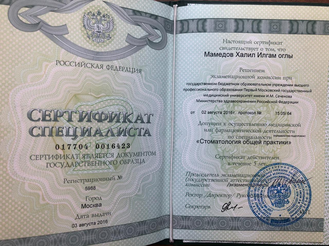 2016г. Сертификат