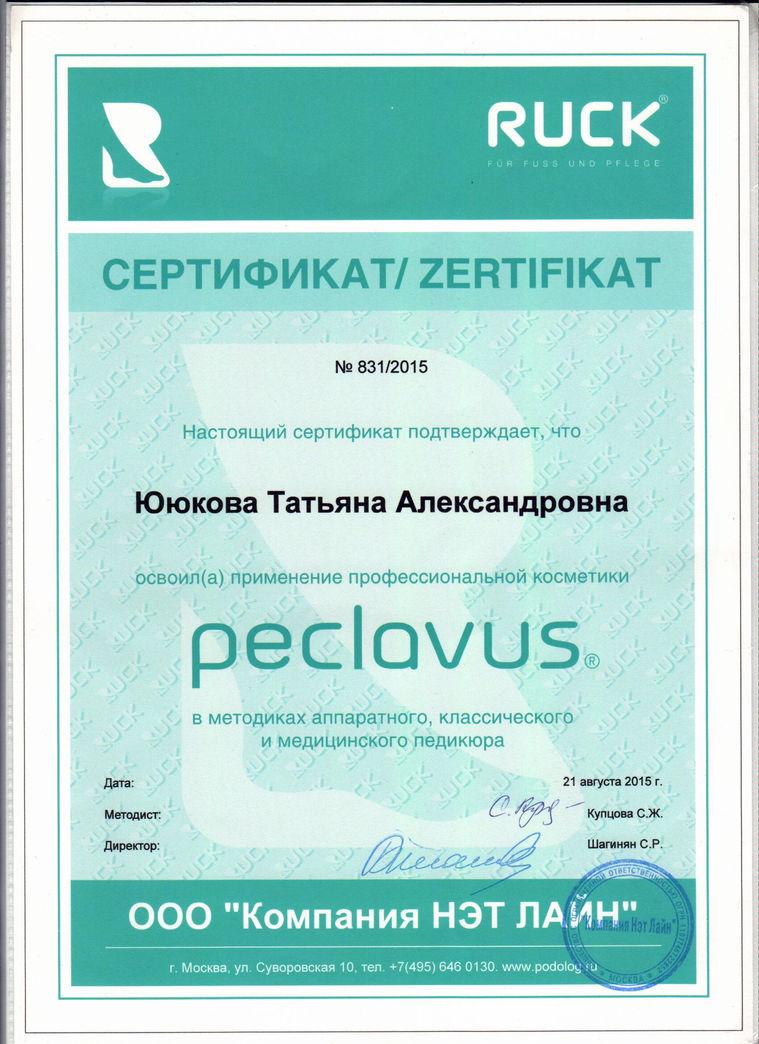 2015 Peclavus методики аппаратного,классического и медицинского педикюра