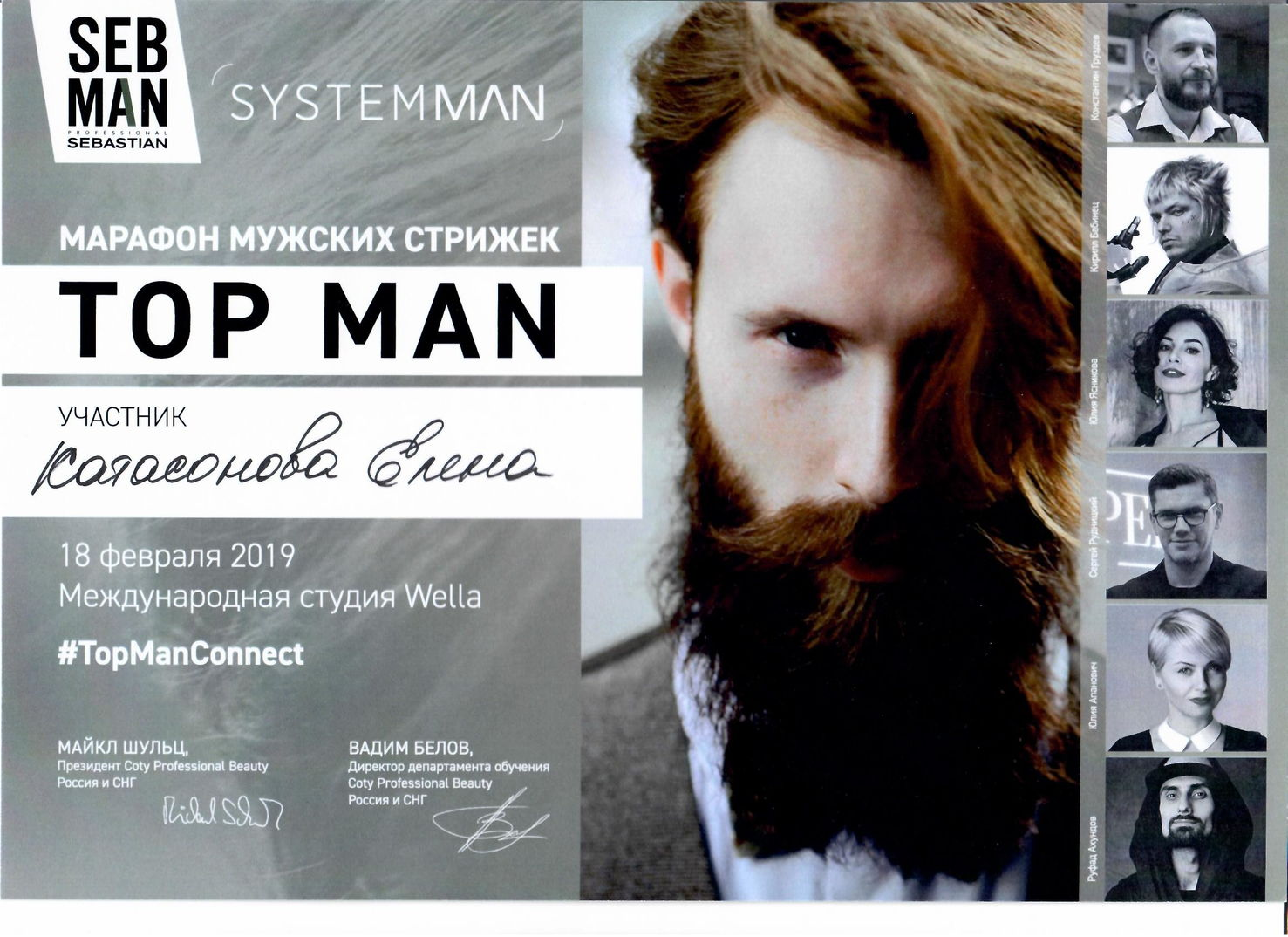 2019 марафон мужских стрижек Top Man wella