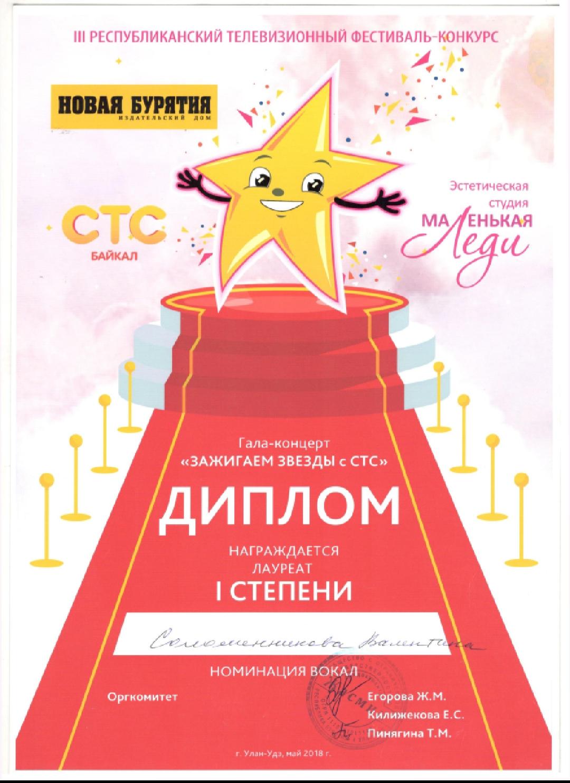 "2018, Гала-концерт ""Зажигаем звезды с СТС"", лауреат I степени"