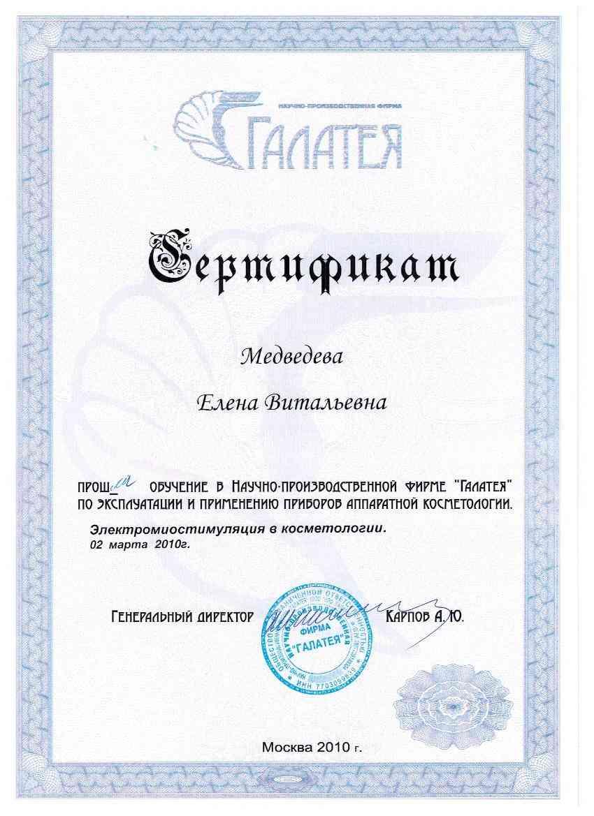 2010 Электромиостимуляция в косметологии