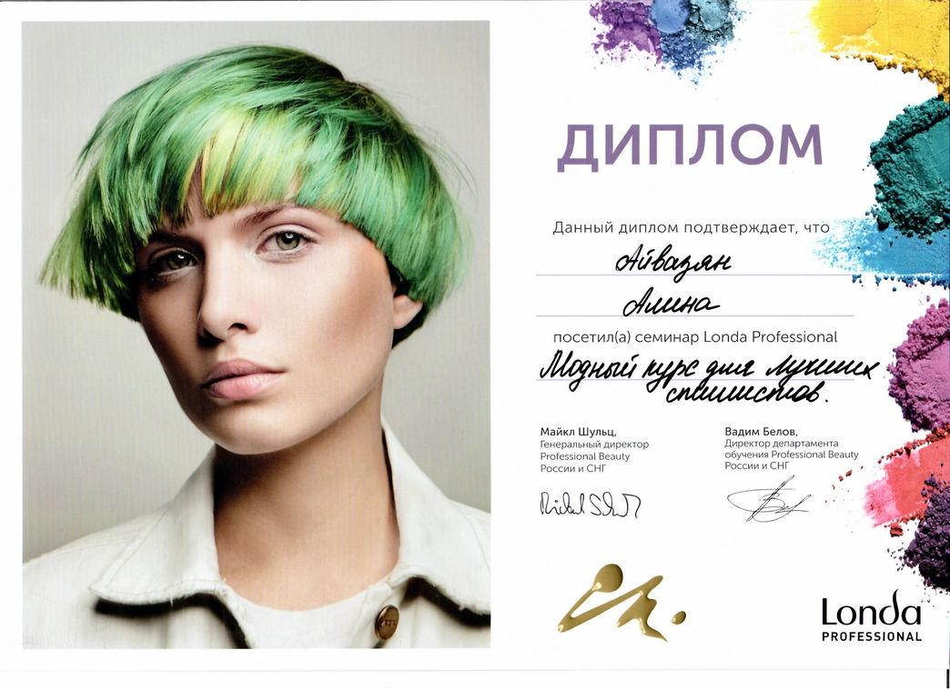 """семинар Лонда """"модный курс для лучших  стилистов"""""""